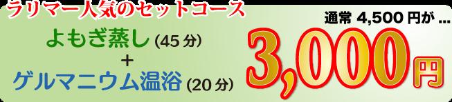 ラリマー人気のセットコースが3,000円!
